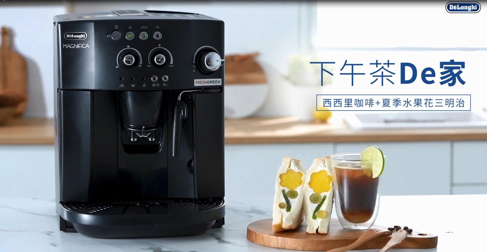用DeLonghi咖啡機製作消暑下午茶